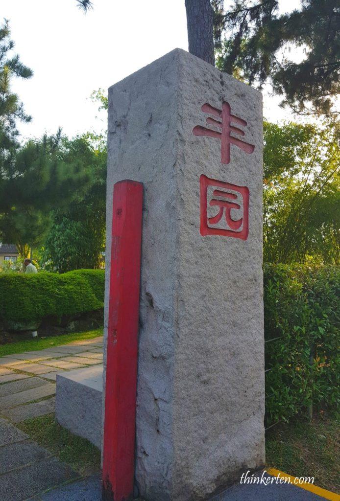 Garden of Abundance in Singapore Chinese Garden