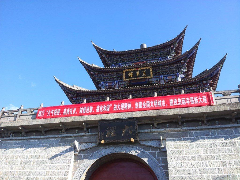 Wuhua Tower Dali City Yunnan