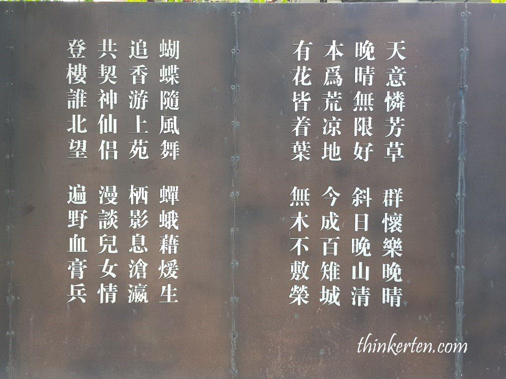 Wan Qing Yuan/晚晴园