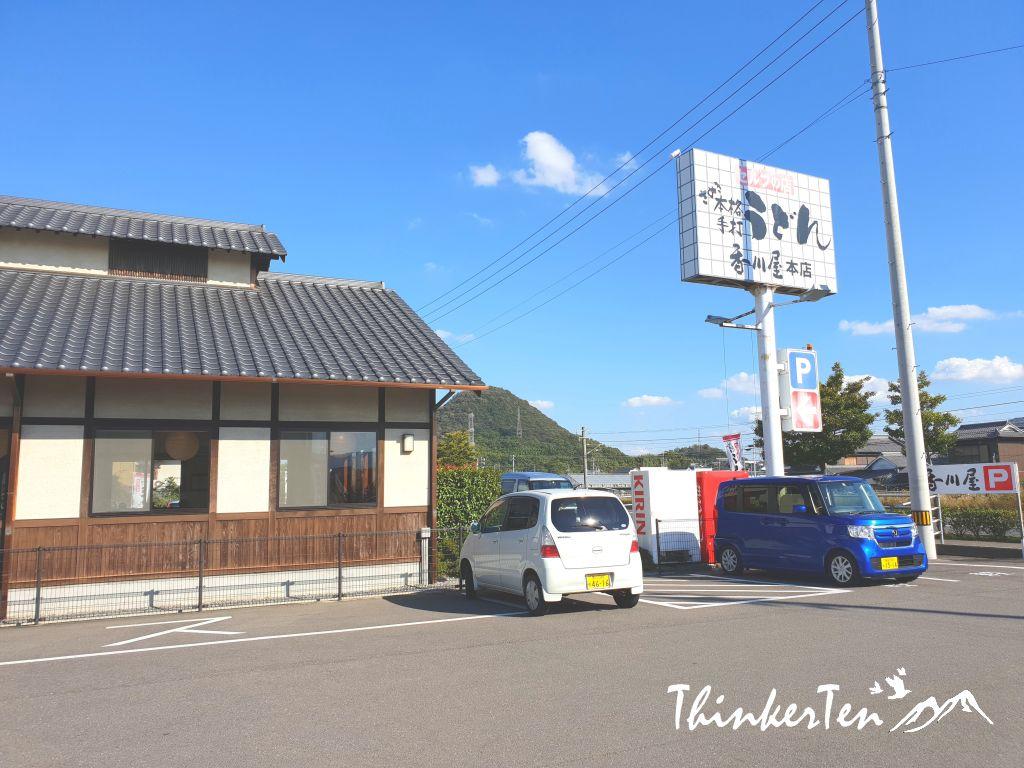 Japan : Sanuki Udon, the Soul Food in Kagawa Prefecture Shikoku